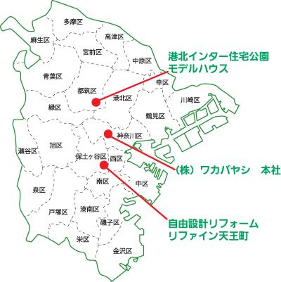 ワカバヤシは横浜市・川崎市で注文住宅やリフォーム工事を行っています