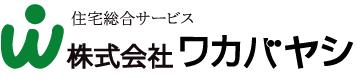 注文住宅、リフォームなら神奈川県横浜市のワカバヤシ